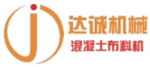 上海布料机,,混凝土布料机,,