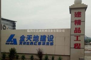 杭州混凝土布料机产品